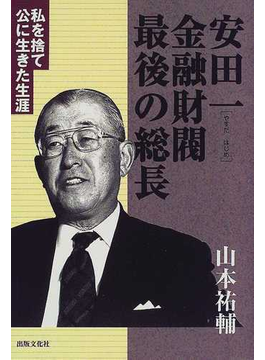 Book's Cover of安田一金融財閥最後の総長 私を捨て公に生きた生涯