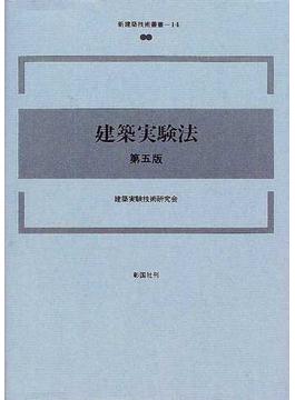 建築実験法 第5版