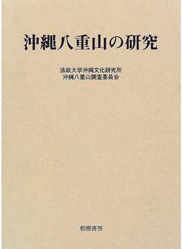 沖縄八重山の研究