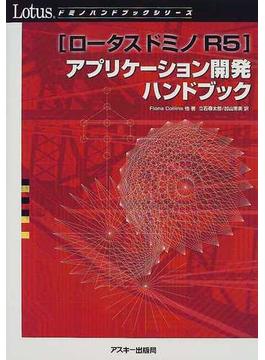 ロータスドミノR5アプリケーション開発ハンドブック