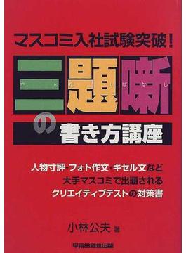 マスコミ入社試験突破!三題噺の書き方講座