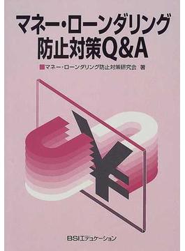 マネー・ローンダリング防止対策Q&A