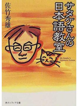 サタケさんの日本語教室(角川ソフィア文庫)