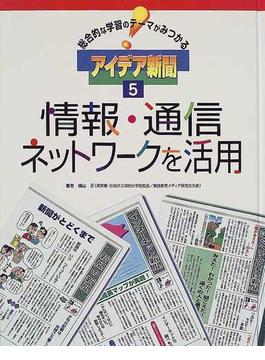 総合的な学習のテーマがみつかるアイデア新聞 5 情報・通信ネットワークを活用