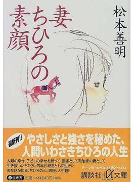 妻ちひろの素顔(講談社+α文庫)