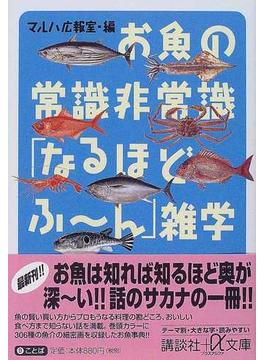 お魚の常識非常識「なるほどふ〜ん」雑学(講談社+α文庫)