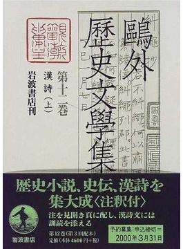 鷗外歴史文学集 第12巻