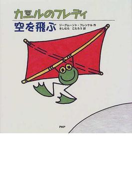 カエルのフレディ空を飛ぶ
