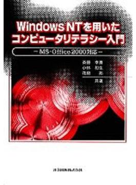 Windows NTを用いたコンピュータリテラシー入門