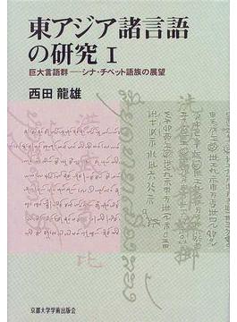 東アジア諸言語の研究 1 巨大言語群