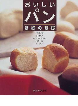 おいしいパン 基礎の基礎 増補版