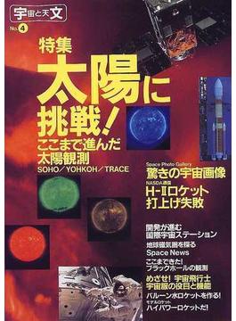 宇宙と天文 No.4 特集・太陽に挑戦!