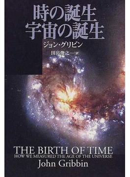時の誕生、宇宙の誕生