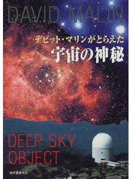 デビット・マリンがとらえた宇宙の神秘 Deep sky object