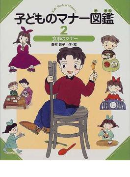 子どものマナー図鑑 2 食事のマナー