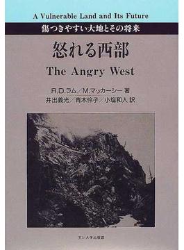 怒れる西部 傷つきやすい大地とその将来