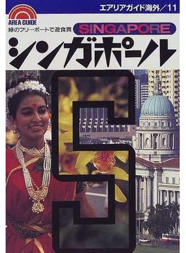 シンガポール 第30版