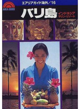 バリ島 インドネシア マリン・リゾート 第22版