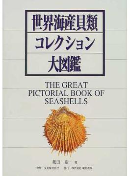 世界海産貝類コレクション大図鑑 美しい世界の貝