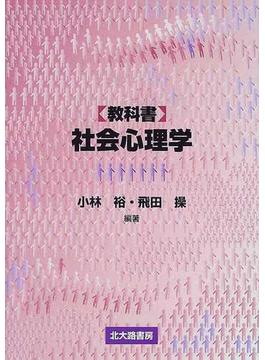 〈教科書〉社会心理学