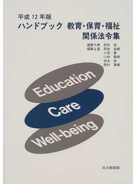 ハンドブック教育・保育・福祉関係法令集 平成12年版