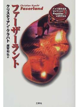 ファーザーラント Popular edition