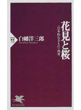 花見と桜 日本的なるもの再考(PHP新書)