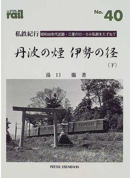 レイル No.40 私鉄紀行/丹波の煙伊勢の径 下