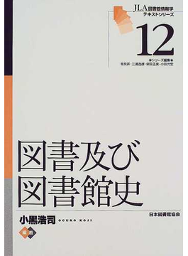 図書及び図書館史