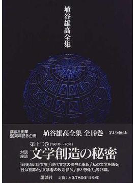 埴谷雄高全集 13 文学創造の秘密