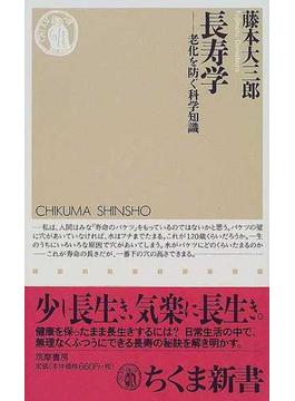 長寿学 老化を防ぐ科学知識(ちくま新書)