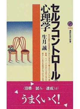 セルフコントロールの心理学(講談社現代新書)