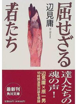 屈せざる者たち(角川文庫)