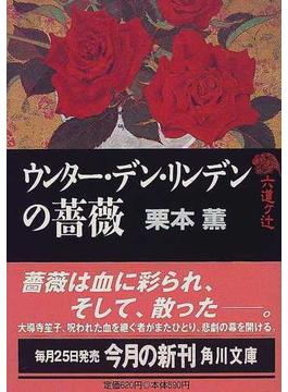 ウンター・デン・リンデンの薔薇(角川文庫)