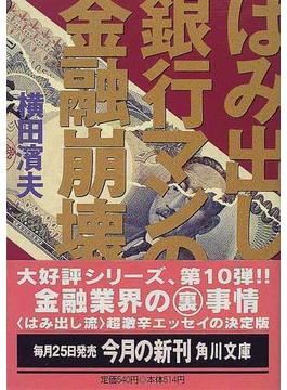 はみ出し銀行マンの金融崩壊(角川文庫)