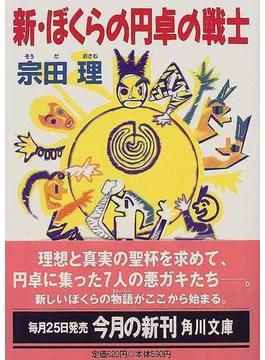 新・ぼくらの円卓の戦士(角川文庫)