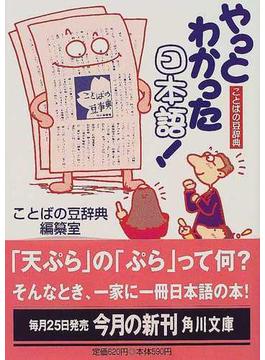 やっとわかった日本語! ことばの豆辞典(角川文庫)