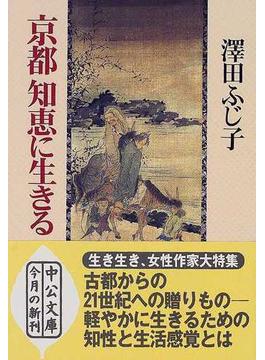 京都知恵に生きる(中公文庫)