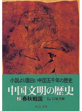 中国文明の歴史 2 春秋戦国(中公文庫)