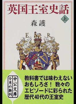 英国王室史話 上巻(中公文庫)