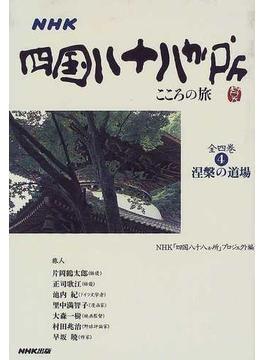 NHK四国八十八か所 こころの旅 4 涅槃の道場