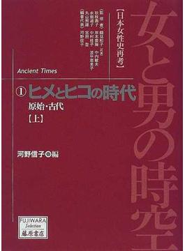 女と男の時空 日本女性史再考 1 ヒメとヒコの時代 上