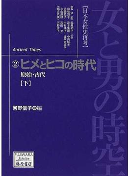 女と男の時空 日本女性史再考 2 ヒメとヒコの時代 下