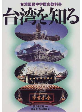 台湾を知る 台湾国民中学歴史教科書