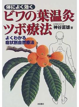 体によく効くビワの葉温灸ツボ療法 よくわかる症状別自然療法