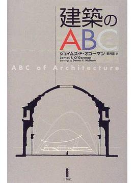 建築のABC