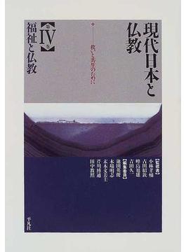 現代日本と仏教 第4巻 福祉と仏教