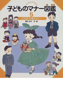 子どものマナー図鑑 5 12か月・行事のマナー