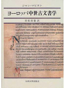 ヨーロッパ中世古文書学