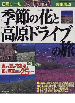 日帰り・一泊関東周辺季節の花と高原ドライブの旅
